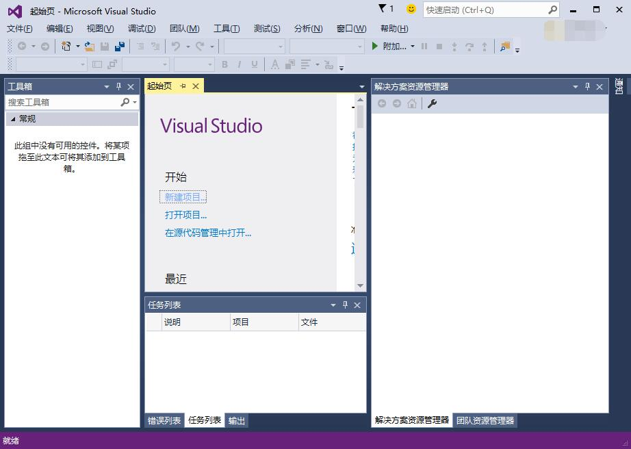 Visual Studio 2015正式版